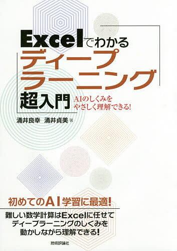 Excelでわかるディープラーニング超入門 AIのしくみをやさしく理解できる!/涌井良幸/涌井貞美【1000円以上送料無料】