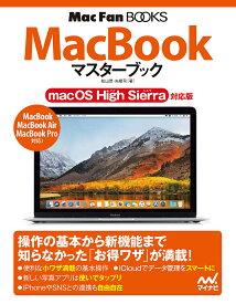 MacBookマスターブック/松山茂/矢橋司【1000円以上送料無料】