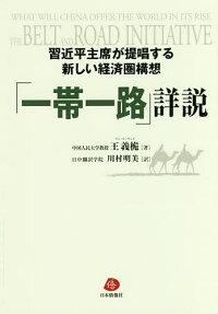 「一帯一路」詳説習近平主席が提唱する新しい経済圏構想