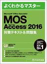 MOS Microsoft Access 2016対策テキスト&問題集 Microsoft Office Specialist【1000円以上送料無料】