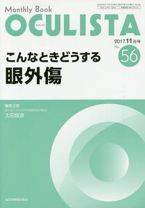 OCULISTA Monthly Book No.56(2017−11月号)/村上晶/主幹高橋浩【1000円以上送料無料】