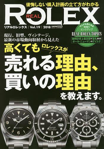 リアルロレックス Vol.19(2018)【1000円以上送料無料】