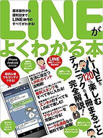 LINEがよくわかる本 基本操作から便利技までLINE操作のすべてがわかる! 超初心者でもゼッタイできる!【1000円以上送料無料】