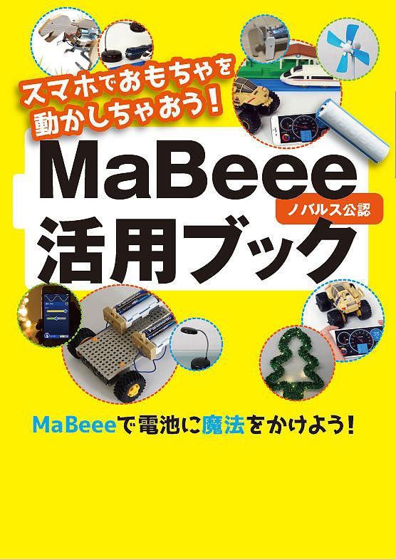 スマホでおもちゃを動かしちゃおう!MaBeee活用ブック ノバルス公認 MaBeeeで電池に魔法をかけよう!/ジャムハウス【1000円以上送料無料】