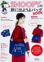 SNOOPYの旅に出ようよバッグBOOK【1000円以上送料無料】