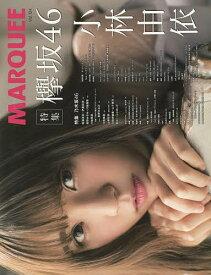 マーキー Vol.124【1000円以上送料無料】