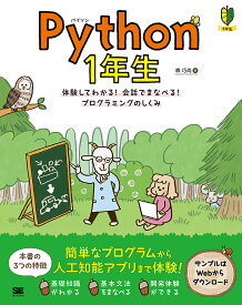 Python 1年生 体験してわかる!会話でまなべる!プログラミングのしくみ/森巧尚【1000円以上送料無料】