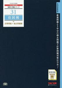 住民税計算問題+過去問題集 2018年度版/TAC株式会社(税理士講座)【1000円以上送料無料】