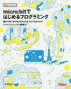 micro:bitではじめるプログラミング 親子で学べるプログラミングとエレクトロニクス/スイッチエデュケーション編集部【1000円以上送料無料】