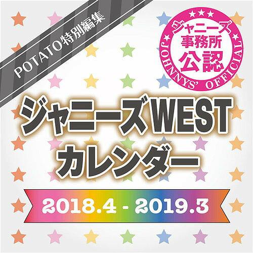〔予約〕ジャニーズWEST CALENDAR 2018/4 2019/3(仮)/POTATO編集部【1000円以上送料無料】
