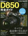 NikonD850完全ガイド すべてが最高峰である喜び 妥協なきスペックが撮影領域を広げる【1000円以上送料無料】