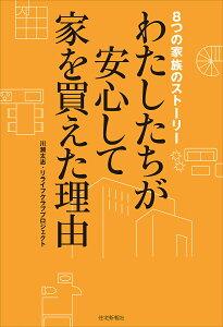 わたしたちが安心して家を買えた理由 8つの家族のストーリー/川瀬太志/リライフクラブプロジェクト【1000円以上送料無料】