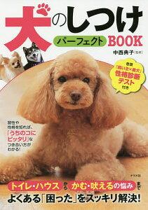 犬のしつけパーフェクトBOOK/中西典子【1000円以上送料無料】