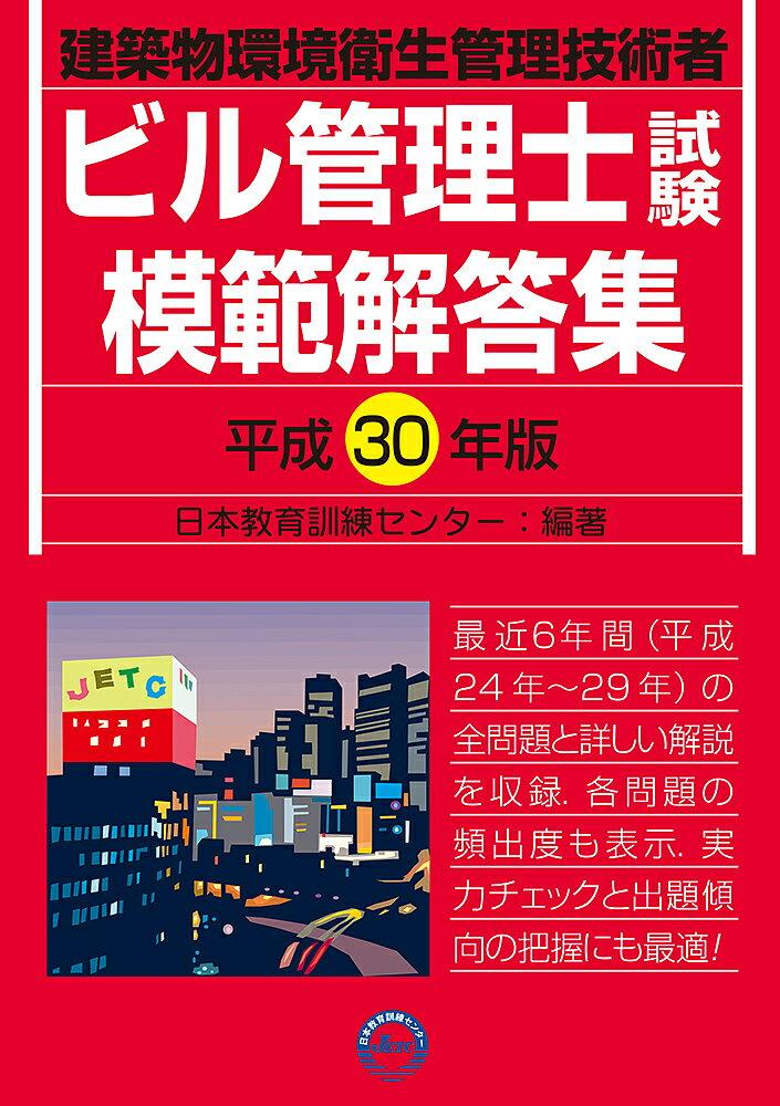 ビル管理士試験模範解答集 建築物環境衛生管理技術者 平成30年版【1000円以上送料無料】