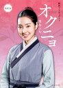 オクニョ 運命の女(ひと) The Flower In Prison Official guide book 第4巻/講談社【1000円以上送料無料】