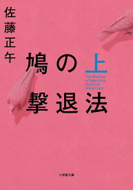 鳩の撃退法 上/佐藤正午【1000円以上送料無料】