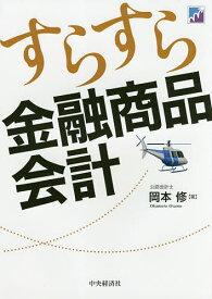 すらすら金融商品会計/岡本修【1000円以上送料無料】