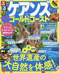 るるぶケアンズ ゴールドコースト 〔2018〕【1000円以上送料無料】