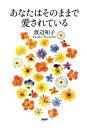 あなたはそのままで愛されている/渡辺和子【1000円以上送料無料】