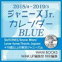 〔予約〕2018/4 2019/3 ジャニーズJr. カレンダー BLUE (仮)【1000円以上送料無料】