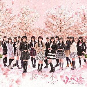桜並木(Blu−ray Disc付)/ふわふわ【1000円以上送料無料】