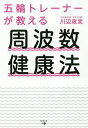 五輪トレーナーが教える周波数健康法/川辺政実【1000円以上送料無料】