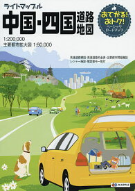 ライトマップル中国・四国道路地図【1000円以上送料無料】