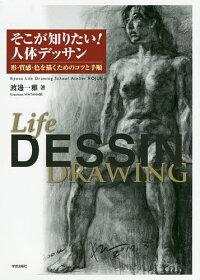 そこが知りたい!人体デッサン形・質感・色を描くためのコツと手順KyotoLifeDrawingSchoolAtelierROJUE