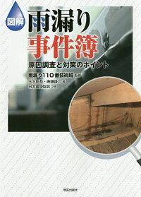 図解雨漏り事件簿原因調査と対策のポイント