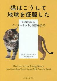 猫はこうして地球を征服した 人の脳からインターネット、生態系まで/アビゲイル・タッカー/西田美緒子【1000円以上送料無料】