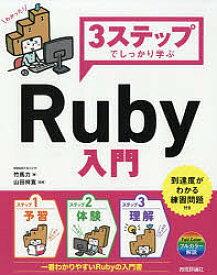3ステップでしっかり学ぶRuby入門/竹馬力/山田祥寛【1000円以上送料無料】