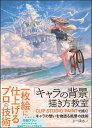 「キャラの背景」描き方教室 CLIP STUDIO PAINTで描く!キャラの想いを物語る風景の技術/よー清水【1000円以上送…
