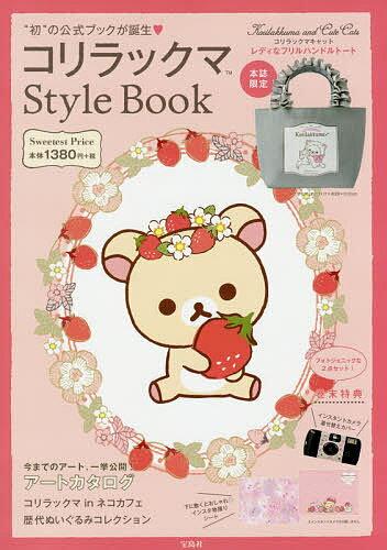 コリラックマStyle Book【1000円以上送料無料】