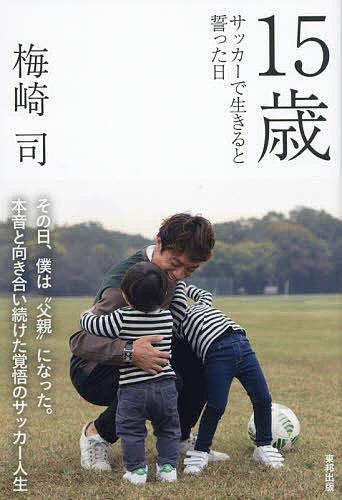 15歳 サッカーで生きると誓った日/梅崎司【1000円以上送料無料】