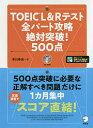 TOEIC L&Rテスト全パート攻略絶対突破!500点/早川幸治【1000円以上送料無料】