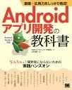 Androidアプリ開発の教科書 基礎&応用力をしっかり育成! なんちゃって開発者にならないための実践ハンズオン/齊…
