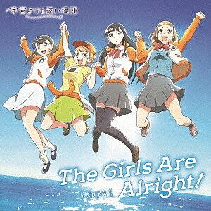 〔予約〕TVアニメ「宇宙よりも遠い場所」オープニングテーマ「The Girls Are Alright!」/saya【1000円以上送料無料】