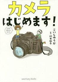 カメラはじめます!/こいしゆうか/鈴木知子【1000円以上送料無料】