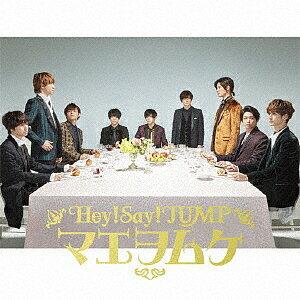 マエヲムケ(通常盤/初回プレス)/Hey!Say!JUMP【1000円以上送料無料】