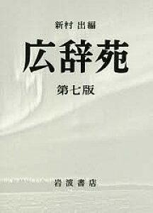 広辞苑 第7版 机上版 2巻セット/新村出【1000円以上送料無料】