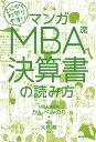 マンガとにかくわかりやすいMBA流決算書の読み方/かんべみのり/大沢豪【1000円以上送料無料】