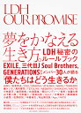 LDH OUR PROMISE/LDHJAPAN【1000円以上送料無料】