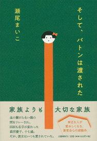 そして、バトンは渡された/瀬尾まいこ【1000円以上送料無料】