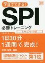 7日でできる!SPI必勝トレーニング 2020年度版/就職対策研究会【1000円以上送料無料】