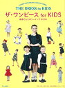 〔予約〕ザ・ワンピース for KIDS/篠原 ともえ【1000円以上送料無料】