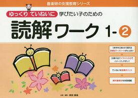 ゆっくりていねいに学びたい子のための読解ワーク 1−2/原田善造【1000円以上送料無料】