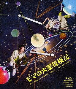 モマの火星探検記(Blu−ray Disc)/矢崎広/生駒里奈【1000円以上送料無料】