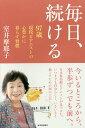 毎日、続ける 97歳現役ピアニストの心豊かに暮らす習慣/室井摩耶子【1000円以上送料無料】