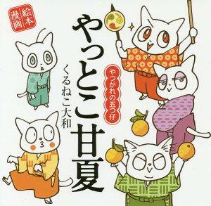 やっとこ甘夏 やつがれの五つ仔 絵本漫画/くるねこ大和【1000円以上送料無料】