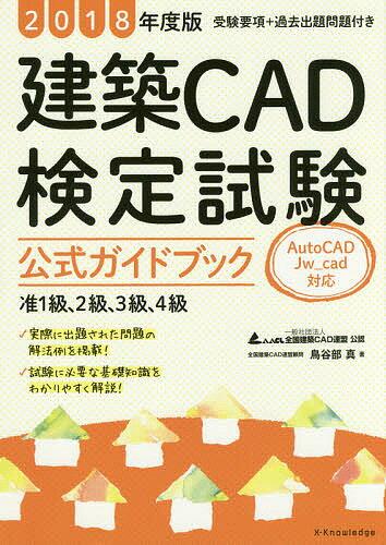 建築CAD検定試験公式ガイドブック 全国建築CAD連盟公認 2018年度版/鳥谷部真/全国建築CAD連盟【1000円以上送料無料】